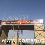 نصب بنر ۱۲۰ متری استقبال از زوار اربعین حسینی