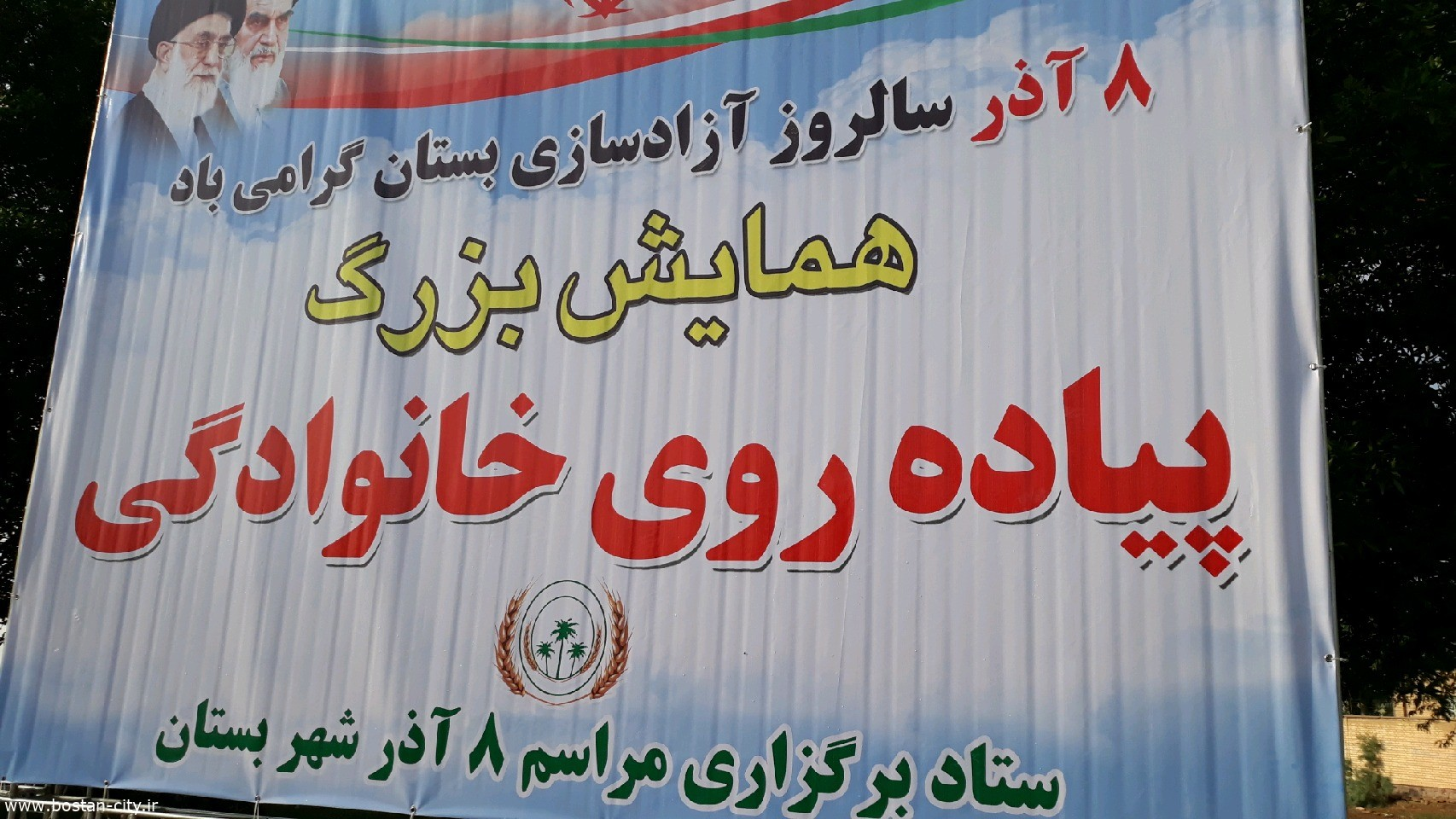 همایش پیاده روی خانوادگی در شهر بستان برگزار گردید