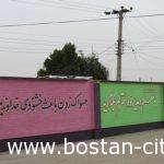 همکاری واحدزیباسازی شهرداری بااداره آموزش وپرورش منطقه بستان جهت دیوارنویسی ورنگ آمیزی مدارس سطح شهر