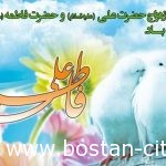 سالروزازدواج حضرت علی(ع)وحضرت فاطمه(سلام الله علیها)مبارک باد