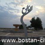 نصب المانهای ویژه نام های مقدس خداوند و اهل بیت (ع) در میادین و معابر سطح شهر بستان